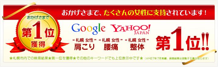 札幌・女性・肩こり・腰痛・整体、おかげさまで沢山の女性に支持されて「Yahoo」「Goole」の検索結果で第1位を獲得!