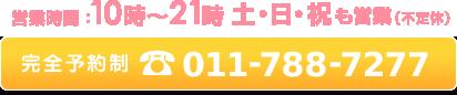 営業時間:10時~21時/土曜日・日曜日・祝日も営業(不定休)