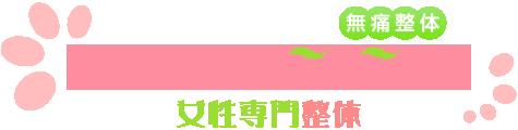 札幌整体・肩こり、腰痛にお悩みの女性は<無痛整体>女性専用/肩こり腰痛らくらく院へ